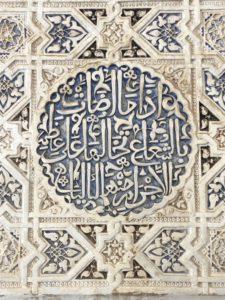 Arabic inscriptions, Alhambra, Granada, Spain